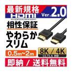 HDMIケーブル スリム 0.5m/1m/1.5m/2m ver2.0 スリムタイプで送料無料 スリムタイムの極細ケーブルで配線も楽々
