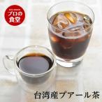 プーアール茶 中国茶 50g プアール茶 黒茶 カロリーを気にする方に お試し価格