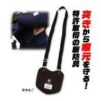 突きから喉元を守る!全日本武道具協同組合指定品「安全あご」 (剣道具)