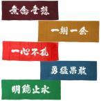 手染手拭 文字入り 色:エンジ、赤、緑、青、茶 (剣道具)