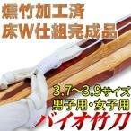 """37バイオ竹刀""""虎徹"""" 3.7尺床W仕組 (剣道具)"""