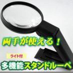 ★500円クーポン配布中★ ライト付 多機能スタンドルーペ ルーペ