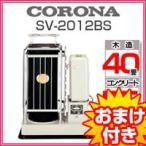 コロナ 半密閉式石油暖房機 SV-2012BS 木造40畳 コンクリート55畳 石油ファンヒーター  CORONA/石油暖房機/ポット式丸型   SV-2012B の姉妹品です