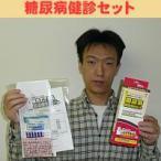 Yahoo!日本通販ショッピング自分で 糖尿病 チェック 検査 健診キット かくれ糖尿病 検診申し込みセット