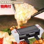 ラクレットチーズ 用 調理器具 ホームパーティー とろけるチーズ ホットプレート ラクレットオーブン