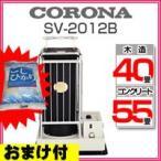 コロナ 半密閉式石油暖房機 SV-2012B 55畳対応 業務用石油ストーブ SV2012B 石油ヒーター 2012年新型 CORONA/石油暖房機/ポット式丸型 SV-2012BS