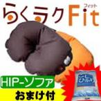 ラクラクフィット 形状記憶クッション らくらくFit HIP-ソファ 楽々フィット キュービーズ キュキュ シリーズから登場 体圧分散マクラ 体圧分散枕 HI