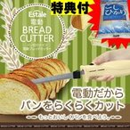 パン切り包丁 ブレッドナイフ パン ケーキ 切りナイフ ブレッドナイフ 焼きたてパン