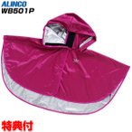 アルインコ サウナポンチョ WB501P お風呂用サウナスーツ サウナウェア フード付き 発汗スーツ お風呂サウナ ダイエットスーツ 発汗ウェア お風呂