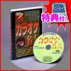 あなたも3日でカラオケ名人 DVD 39177