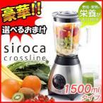 シロカ siroca ミル付きミキサー SJM-115 ミルミキサー 電動ミキサー 電動ジューサー 氷も砕ける コーヒー豆