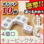 イージーキュービックタップ 2M 4個口  電源タップ OAタップ 変形電源タップ  四個口 折り曲げ自由な キュービックタップ 通販 コンセント差込口   レビュー