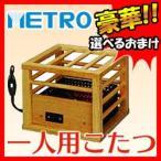 (100円クーポン配布中) METRO 一人用こたつ MPQ-100(N) 就寝用 一人用こたつ 木製 ミニこたつ アンカ