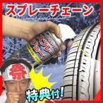 スプレー式タイヤチェーン 画像