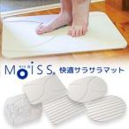 Yahoo!日本通販ショッピングMoiss モイス 快適サラサラマット バスマット お風呂場 お風呂マット 速乾マット 即乾燥マット 快適さらさらマット 吸水マット バーミキュライト使