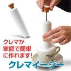 クレマメーカー クレマイージー 泡だて器 ミルク泡立て器 カプチーノ カフェラテに おいしいクレマが30秒で 電池要らず カフェミルク 取っ手を上下に