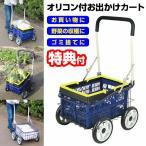 オリコン付お出かけカート ODC-025    お買い物カート ショッピングカート 台車  手押しカート 野菜の収穫に ゴミ捨てに カゴ付き