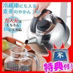 ヨシカワ 冷蔵庫にも入る麦茶のやかん 2.8L    麦茶…