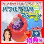 電動シャボン玉マシン しゃぼん玉メーカー 送料無料+お米 バブルマシン しゃぼん玉製造機