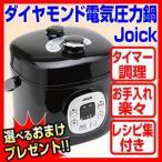 ショッピング圧力鍋 ダイヤモンド電気圧力鍋 Joick レシピ付き ダイアモンドコーティング 圧力なべ 圧力鍋 クイック料理