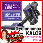 サイクロニックマックス カロス VS-6300 Cyclonicmax KALOS サイクロン掃除機 ハンディクリーナー