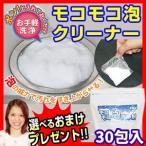 モコモコ泡洗浄剤 10包
