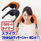スライヴ つかみもみマッサージャー MD411 スライブ THRIVE Massager ハンドフリーマッサージャー マッサージ器 MD-411 肩用マッサージ器