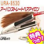 アーバンストレートヘアアイロン URA-8530