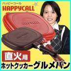 ★100円クーポン配布中★ハッピーコール ホットクッカーグルメパン 直火用 レシピ付き