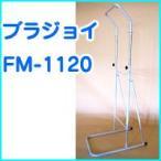 ブラジョイ FM-1120 ぶら下がり健康器 ぶらさがり健康器 ブラジョイ FM1120 高さ5段階調節可能 ぶら下がり健康機