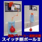 ★500円クーポン配布中★ スイッチ断ボール2