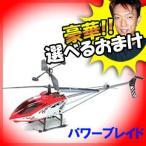 全長106センチ 大型ラジコンヘリコプター パワーブレイド EI-20568 ラジコンヘリ 無線ヘリコプター ホバリング
