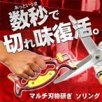 マルチ刃物研ぎ ソリング 刃物とぎ シャープナー 包丁研ぎ  ハサミ 爪切り 研ぎ 研ぎ器