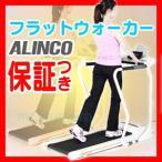 Yahoo!日本通販ショッピングALINCO アルインコ フラットウォーカー3914 Neo AFW3914 低床設計 ウォーキングマシン ルームウォーカー ルームランナー 折り畳み[3月上旬入荷予定]