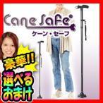 Yahoo!日本通販ショッピングケーンセーフ CaneSafe 折りたたみ杖 LEDライト搭載 オールインワンステッキ 手を離しても倒れない杖 自立式杖 つえ ステッキ