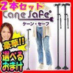 Yahoo!日本通販ショッピング限定2本セット ケーンセーフ CaneSafe 折りたたみ杖 ケンセーフ LEDライト搭載 オールインワンステッキ 手を離しても倒れない杖