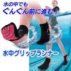 Yahoo!日本通販ショッピング水中グリップランナー 水中ウォーク専用サポーター スイムウォーキングサポーター グリップラバーソール 水中ウォーキング用すべり止めサポーター 水中滑