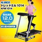 アルインコ トレッドミル1014 AFW1014 ランニングマシン 折り畳み式 電動ルームランナー ルームウォーカー ALINCO AFW1014 フィットネスマシン AFW-