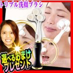 トリプル洗顔ブラシ 電動クレンジングブラシ  送料無料+選べる景品+お得なクーポン券  電動洗顔ブラシ 毎分一万回の微振動 ディープクレンジング スキンケア