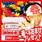 ★500円クーポン配布中★ 感覚ブロック アイリンゴ390 IRINGO 390ピース