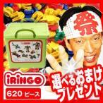 ★500円クーポン配布中★ アイリンゴ620感覚ブロック IRINGO 620ピース