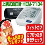 OMRON 上腕式血圧計 HEM-7134