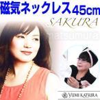 Yahoo!日本通販ショッピング磁気ネックレス SAKURA 桂由美プロデュース 45cm YMN-001 磁力ネックレス 磁石