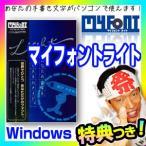 マイフォントライト MYFONT Light Windows版 手書き自筆フォント化サービス フォント作成機 手書き文字 フォント ソフト