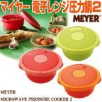 ショッピング圧力鍋 MEYER マイヤー 電子レンジ圧力鍋2 電子レンジ用圧力鍋 マイヤー圧力鍋2 電子レンジ調理器 2.5L