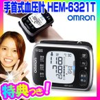 omron オムロン 手首式血圧計 HEM-6321T デジタル血圧計 Bluetooth通信機能搭載 HEM6321T
