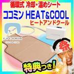 ココミン HEAT&COOL HC-200ST ココミン ヒートアンドクール 循環式冷却・温めシート 日本製 1台で温め+ひんやり 快眠 ホットマット クールマット