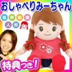 ★300円クーポン配布中★ しゃべる人形  おしゃべりぬいぐるみ 可愛い 女の子 みーちゃん お話し人形 会話ロボット