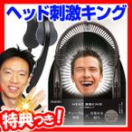 Yahoo!日本通販ショッピング★最大28倍+クーポン★ ヘッド刺激キング  ヘッドマッサージ スカルプケア 頭皮洗浄機 頭皮洗浄器 のような電気も不要 頭皮マッサージブラシ