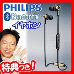 PHILIPS Bluetoothイヤホン TX2BTBK フィリップス ワイヤレススポーツイヤホン ブルートゥース Bluetooth対応 カナル型イヤホン リモコン